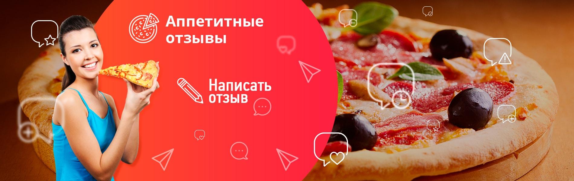 Доставка пиццы Вишневое, Боярка, Крюковщина, Тарасовка, Петровское
