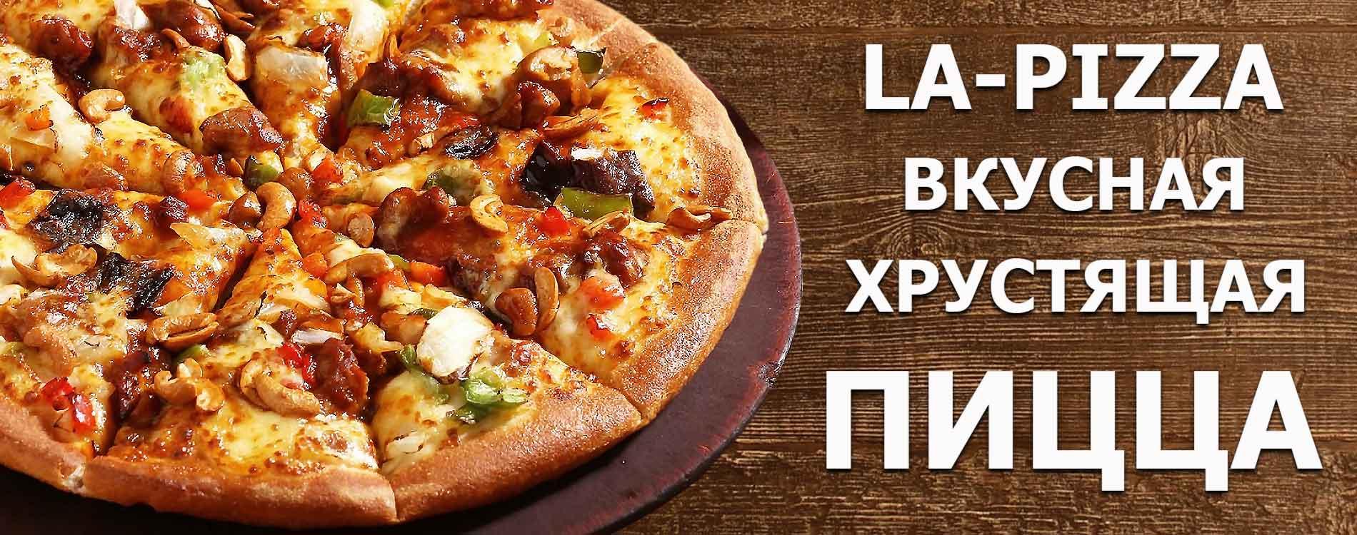 Вкусная хрустящая пицца