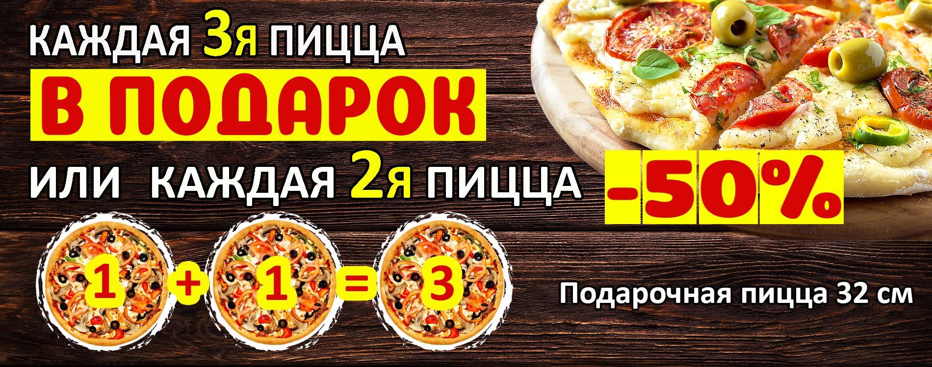 Вкусная пицца акция вишневое